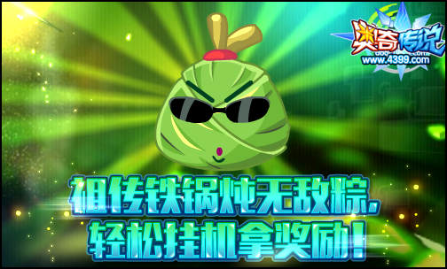 奥奇传说铁锅炖粽子 轻松挂机得粽子