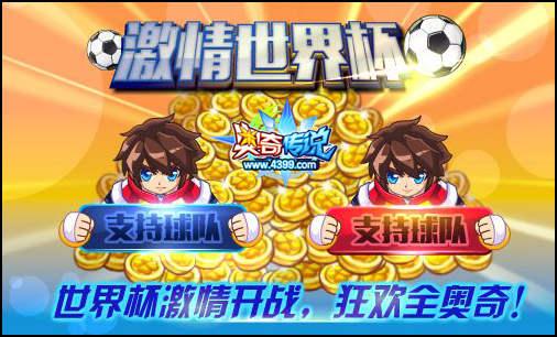 奥奇传说世界杯开战 狂欢奥奇赢金币
