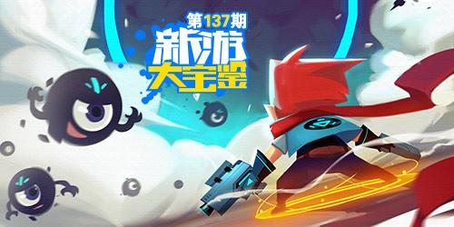 新游大宝鉴:比特小队 强势出击!