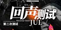 明日方舟7月开启第二次测试 定名回声测试
