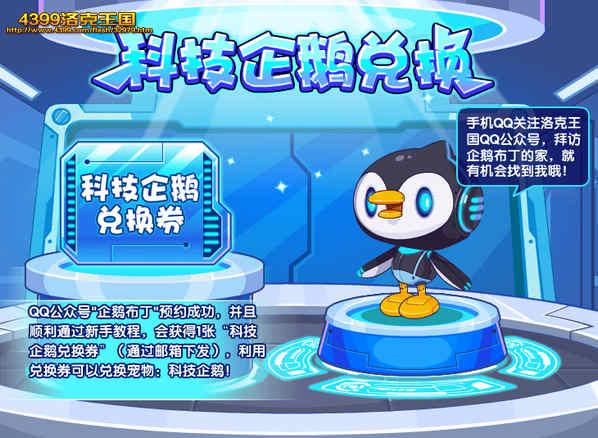 洛克王国科技企鹅兑换