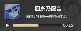 约战精灵再临四糸乃语音 四糸乃语音片段