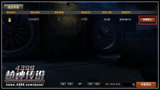 枪神传说战队怎么加入 战队在哪加入