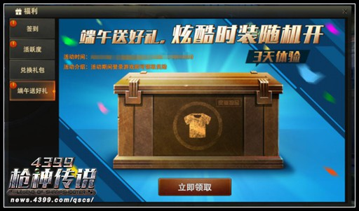 枪神传说6月14日更新维护公告 战队系统上线