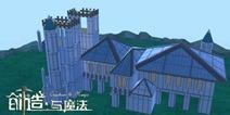 创造与魔法蓝色别墅