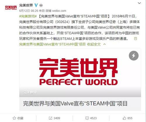 Valve与完美世界合作推出Steam中国