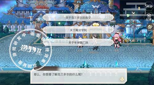 《造物2》开发中的游戏界面
