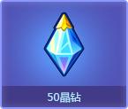 奥比岛晶钻
