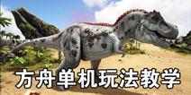 方舟生存进化单机玩法 国内网络可进教程