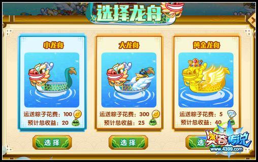 奥奇传说傲娇粽航海争夺战开赛 免费拿元宝