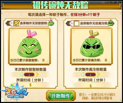 奥奇传说祖传铁锅炖粽子