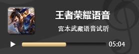 王者荣耀宫本武藏语音