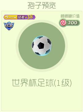 球球大作战足球孢子