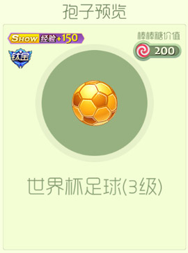 球球大作战世界杯足球