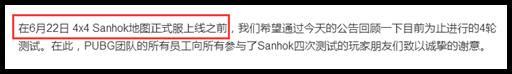 绝地求生正式服Sanhok于6月22日上线