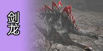 方舟生存进化剑龙怎么驯服 剑龙属性介绍