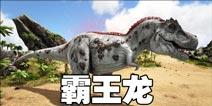 方舟生存进化霸王龙怎么驯服 雷克斯暴龙属性介绍