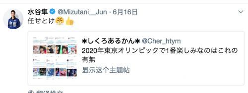 水谷隼转发回复网友推特