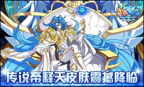 奇传说传说五王诸神之战 送服饰送称号