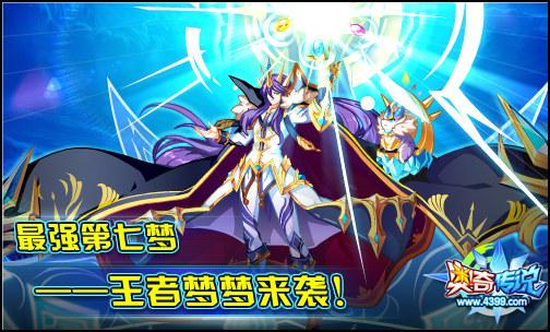 奥奇传说最强第七梦 突破最强战力阵
