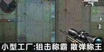 CF手游小型工厂攻略 狙击称霸 散弹称王