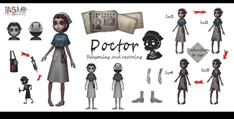 第五人格医生
