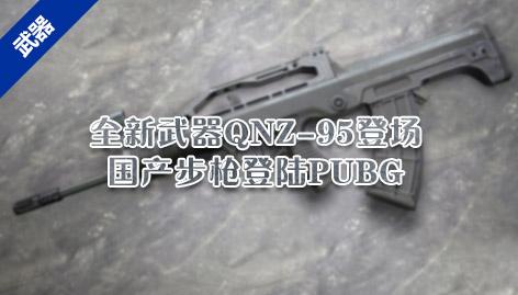 絕地求生QNZ-95展示