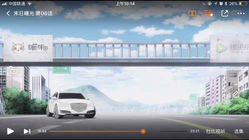动画《末日曙光》中的广告植入