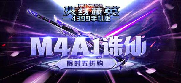 《火线精英ol》首充礼包更新,仙侠系列武器来袭
