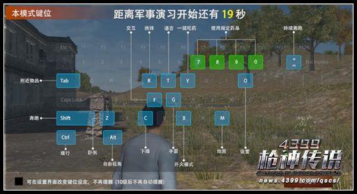 枪神传说6月21日更新维护公告 全新步枪G36上线