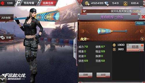 CF手游火线竞猜4