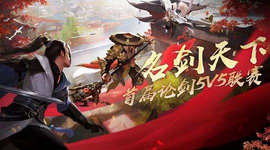 楚留香手游6.22版本更新公告 观沧海门派开放