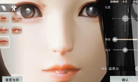 楚留香捏脸2.0系统3