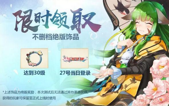 狐妖小红娘手游6月27日登陆游戏 绝版称号免费得