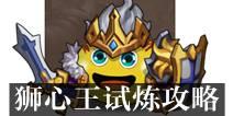 不思议迷宫狮心王试炼攻略 狮心王怎么试炼