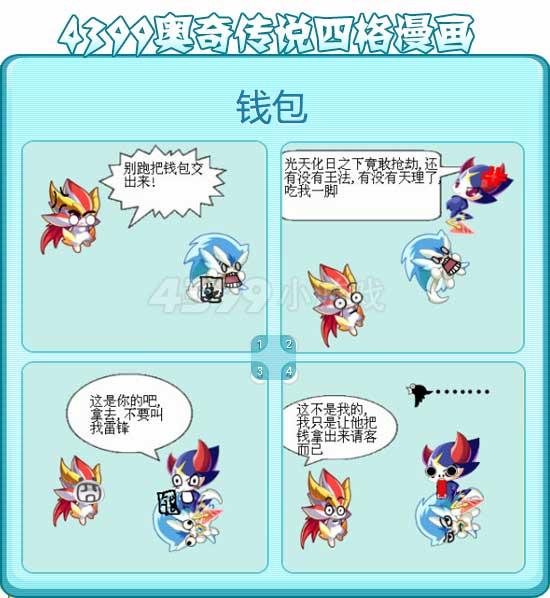 奥奇传说奥奇漫画―钱包