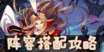 狐妖小红娘新手阵容搭配 新手队伍搭配详解