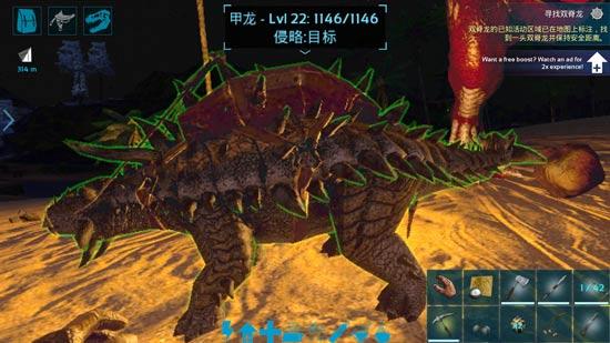 方舟生存进化甲龙