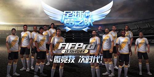 扫清世界杯阴霾 《足球梦之队》即将燃情上线