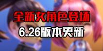 逃跑吧少年6月26日版本维护更新 新角色登场