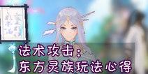狐妖小红娘东方灵族玩法心得 东方灵族培养分析