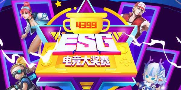 """""""竞""""无止境燃爆一夏!4399ESG2018夏季赛再掀电竞狂潮"""