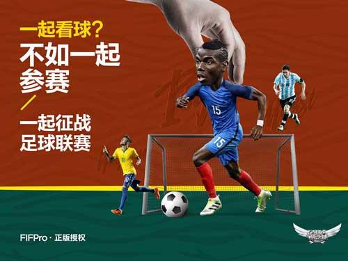 《足球梦之队》今日首发上线 足球之夏激情重燃