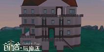创造与魔法西式别墅设计图 西式别墅平面设计图纸