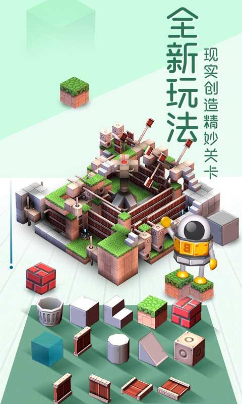 3D沙盒解谜游戏《机械迷宫》国服