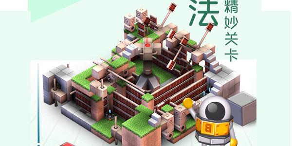 3D版纪念碑谷 《机械迷宫》国服第三季度上线