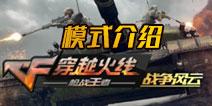 CF手游战争风云模式介绍 战争风云模式详解