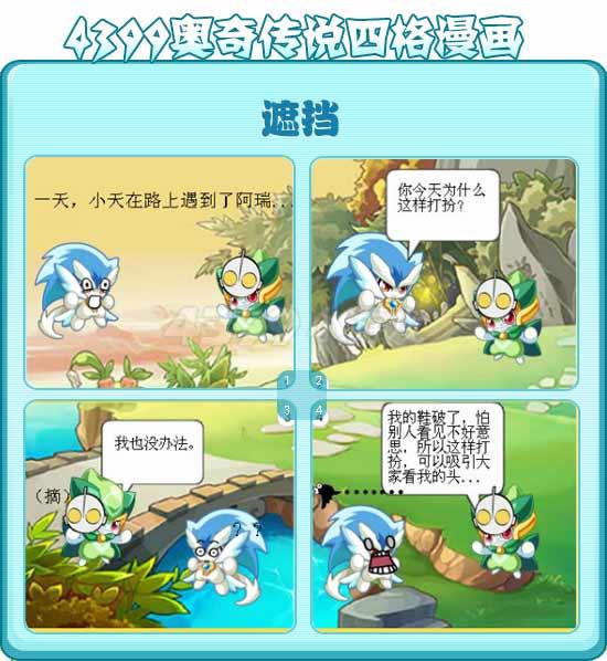 奥奇传说奥奇漫画―转移视线