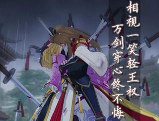 狐妖小红娘王权清瞳旷世绝恋 万剑穿心终不悔