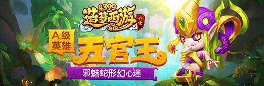 A级英雄五官王登场 造梦西游外传V3.6.3版本更新公告